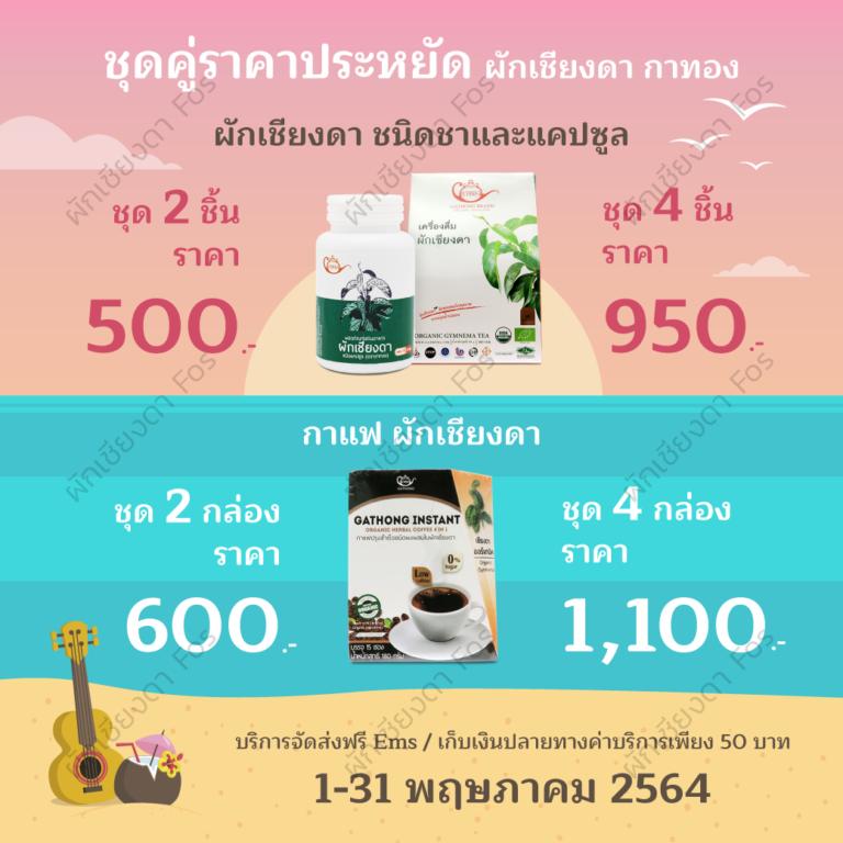 ผักเชียงดา-Promotion-May-2021