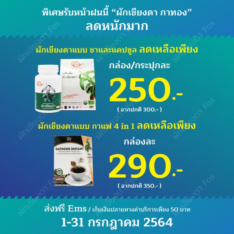 ผักเชียงดาFos-Promotion-July-2021